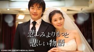 12/16、AbemaTVにクォン・サンウ主演韓国映画『悲しみよりもっと悲しい物語』登場!
