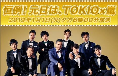 2019年も元旦は「TOKIO×嵐」から!豪華メンバーそろい踏み! 1/1夜6時から日本テレビにて!