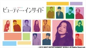 ハン・ヒョジュの恋人は顔が毎日変わる?韓国映画『ビューティー・インサイド』12/23AbemaTVで放送!