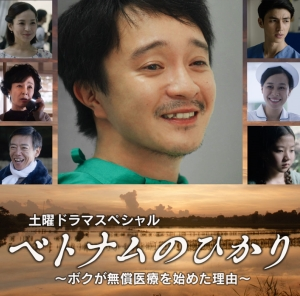 NHK総合12日 濱田岳主演「ベトナムのひかり ボクが無償医療を始めた理由」を放送!あらすじと予告動画