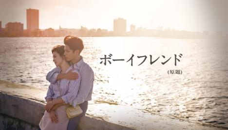 ソン・ヘギョ&パク・ボゴム共演超話題作「ボーイフレンド(原題)」日本初放送はMnet3月に決定!予告動画で先取り
