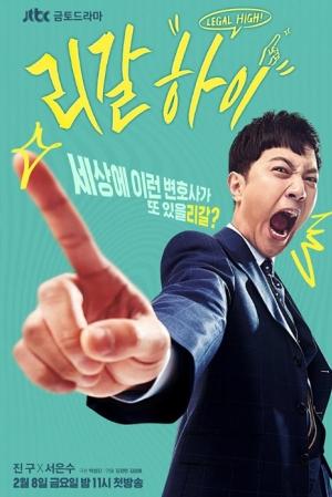 【新作韓ドラ】チン・グ、堺雅人とシンクロ!?韓国版「リーガルハイ(原題)」2/8JTBCでスタート!予告動画で先取り
