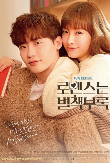 【新作韓ドラ】イ・ジョンソクとイ・ナヨンの甘い空気が早くも話題!tvN「ロマンスは別冊付録(原題)」予告動画公開!