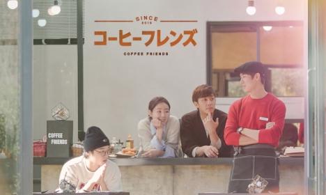 「コーヒーフレンズ」3月日本初放送!東方神起ユンホ、EXOセフン、女優チェ・ジウがゲスト出演!予告動画で先取り