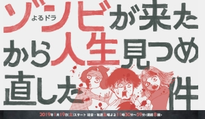 【2019冬ドラマ】NHK19日「ゾンビが来たから人生見つめ直した件」ノッポさんゴン太くんもゾンビに!?PR動画<br/>