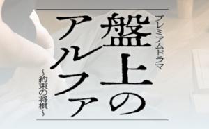 【2019冬ドラマ】NHKBS玉木宏「盤上のアルファ」羽生善治、加藤一二三ら有名棋士も出演!30日BS4K放送も