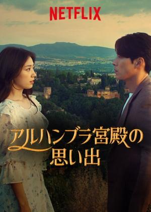 Netflixで独占配信中!ヒョンビン×パク・シネ「アルハンブラ宮殿の思い出」韓国での視聴率や評判をレポート!