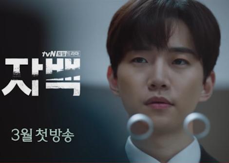 【新作韓ドラ】2PMジュノの最新ドラマ「自白」が3月放送開始!予告動画が公開!
