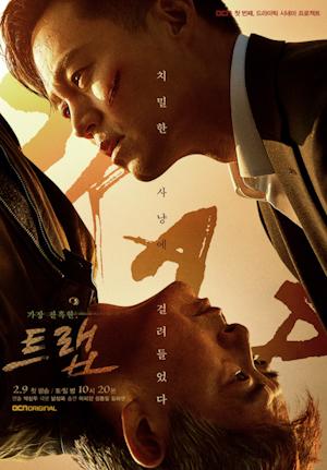 【新作韓ドラ】イ・ソジン×ソン・ドンイル「トラップ」が韓国で放送開始!迫力の展開で早くも話題に!