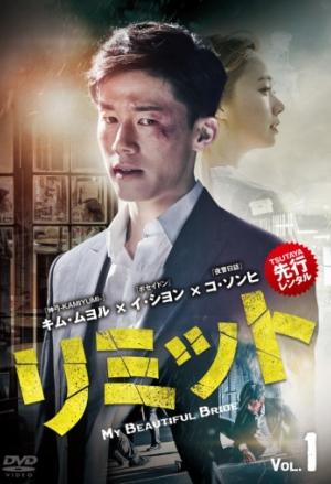 BS11、4/16より韓国ノワールアクション「リミット(原題:美しい私の花嫁)」を放送!あらすじと予告動画