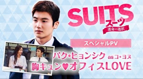 「SUITS/スーツ ~運命の選択~」SP映像2「胸キュンオフィスラブ パク・ヒョンシク編」公開!