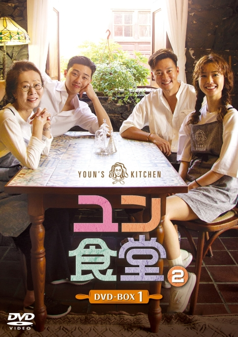 イ・ソジン×ナPD「ユン食堂2」にパク・ソジュンが仲間入り!4/16リリース!EP1予告動画