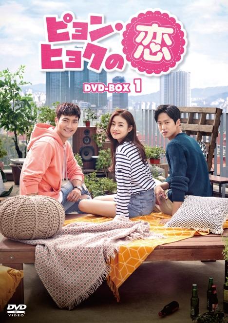 シウォン(SJ)×カン・ソラ×コンミョン(5urprise)「ピョン・ヒョクの恋」5/10DVD-BOX1リリース!予告動画公開