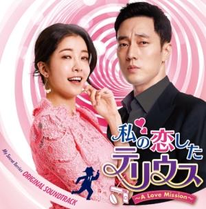 ソ・ジソブ主演作「私の恋したテリウス~A Love Mission~」日本版公式OSTついに登場!