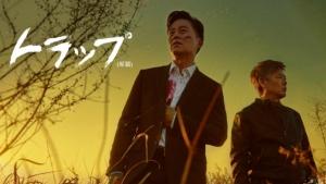 イ・ソジン&ソン・ドンイル共演「トラップ(原題)」Mnetで4/23日本初放送!見逃し配信と韓国での評判