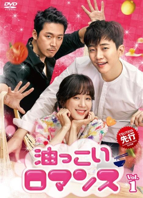 ジュノ(2PM)×チャン・ヒョク×チョン・リョウォン「油っこいロマンス」韓国での評判をレポート!