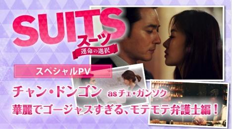 「SUITS/スーツ~運命の選択~」リリース開始!チャン・ドンゴン、恋愛も負けなしのモテモテSP映像5公開!