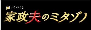 【2019春ドラマ】テレ朝4月 松岡昌宏主演「家政夫のミタゾノ」痛み入ります、でカムバック!PR動画いち早く解禁