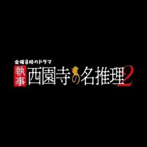 【2019春ドラマ】テレ東4月 上川隆也主演「執事 西園寺の名推理2」パーフェクトな執事復活!PR動画