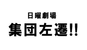 【2019春ドラマ】TBS4/21 福山雅治主演 日曜劇場「集団左遷!!」第1弾ティザー動画いち早く公開。<br/>