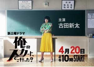 【2019春ドラマ】古田新太がゲイで女装家の高校教師!「俺のスカート、どこ行った?」日テレ4/20放送!PR動画