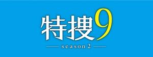 【2019春ドラマ】V6井ノ原快彦主演 テレ朝「特捜9」4/7SP、4/10 Season2スタート!PR動画解禁<br/>