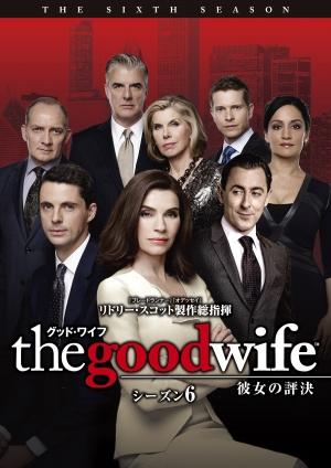 アリシアとウィルの不倫関係が暴かれる!「グッド・ワイフ」シーズン6特典映像公開