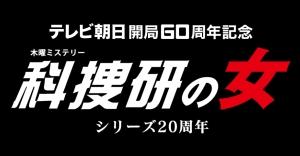 【2019春ドラマ】「科学は嘘をつきません!」沢口靖子が1年間「科捜研の女19」に挑戦!PR動画解禁!