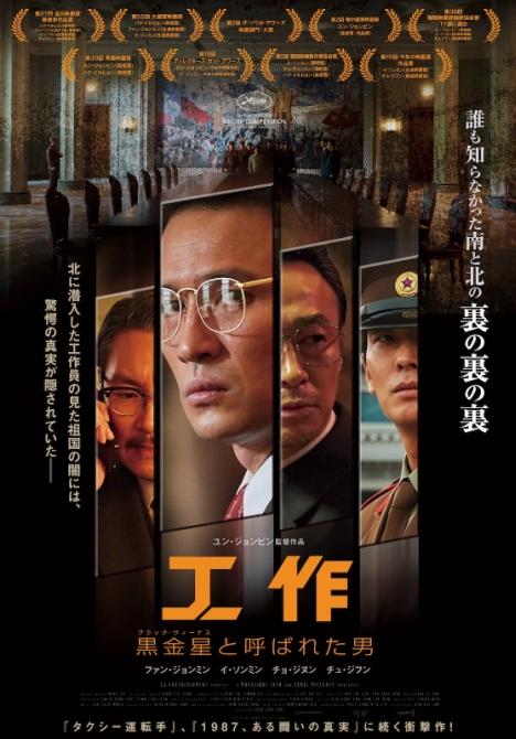 韓国映画『工作 黒金星と呼ばれた男』日本オリジナルポスター解禁!オリジナル予告動画で先取り