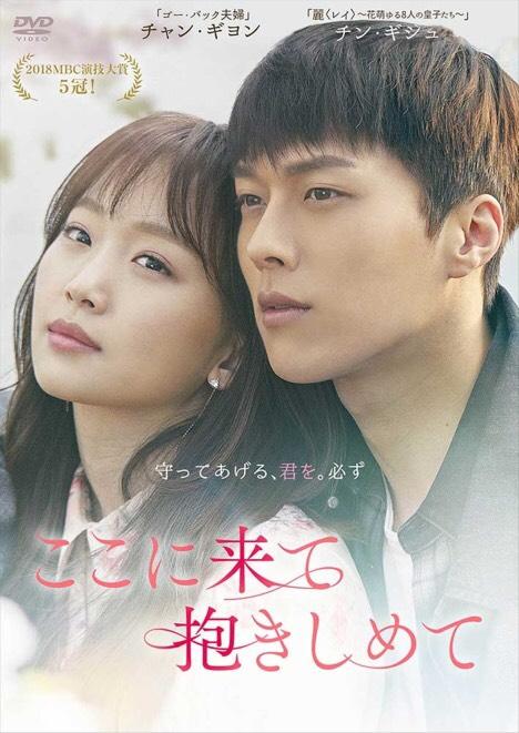 今最も旬な俳優チャン・ギヨン初主演「ここに来て抱きしめて」韓国での評判をレポート!