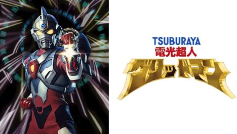 円谷プロの特撮アクション「電光超人グリッドマン」BS11で4/8からBS初放送決定!PV公開中!