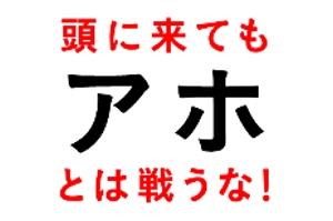 【2019春ドラマ】知念侑李 日テレ「頭に来てもアホとは戦うな!」人気ビジネス書を実写ドラマ化!PR動画解禁