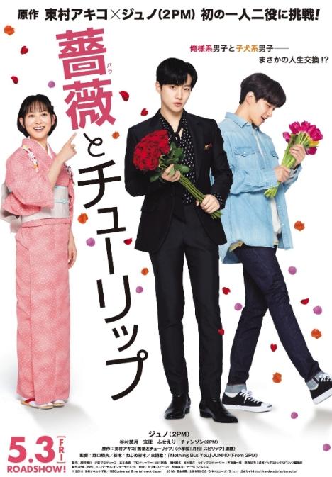 ジュノ(2PM)邦画初出演映画『薔薇とチューリップ』萌えキュン必至!待望のポスター&本予告映像初公開!<br/>