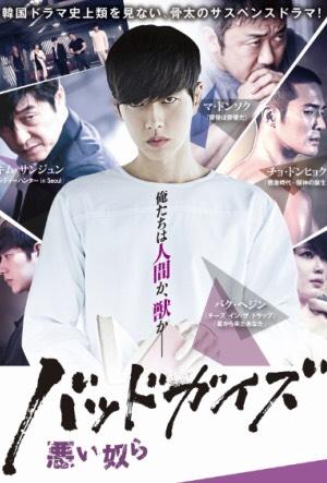 骨太のサスペンスドラマ「バッドガイズ-悪い奴ら-」の韓国での評判をレポート!中毒性の強い爽快アクション