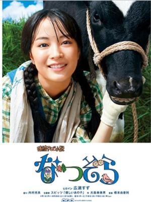 初回視聴率22.8%!NHK朝ドラ「なつぞら」第2週:「なつよ、夢の扉を開け」あらすじと見どころ、予告動画