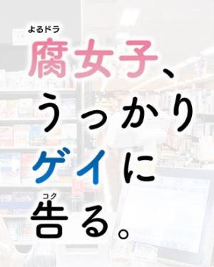 【2019春ドラマ】NHK20日 「腐女子、うっかりゲイに告る。」金子大地と谷原章介がキス!?第1話予告動画