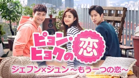 クールなコンミョン(5urprise)にノックアウト!「ピョン・ヒョクの恋」スペシャル映像公開!
