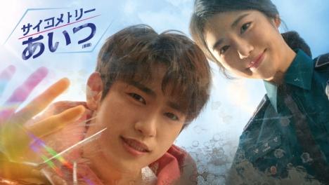 GOT7ジニョン主演「サイコメトリー あいつ(原題)」6月Mnetで日本初放送!予告とメイキングで先取りチェック!