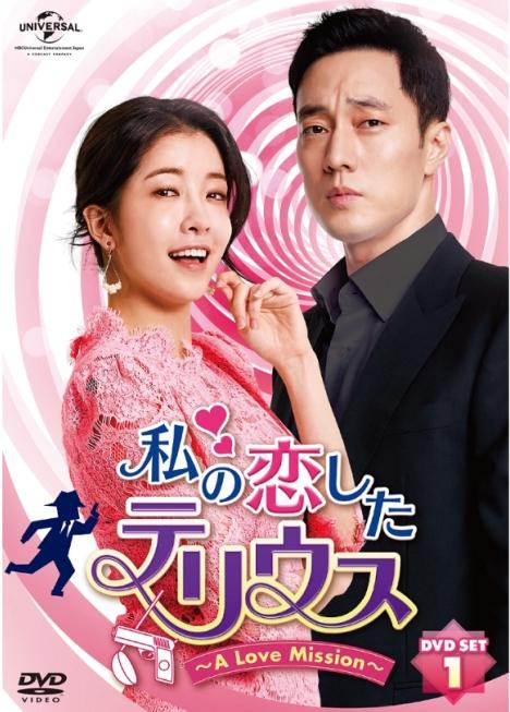 ソ・ジソブ主演「私の恋したテリウス~A Love Mission~」7/2発売・レンタル開始!予告動画