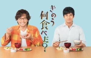 「きのう何食べた?」シロさん(西島秀俊)とケンジ(内野聖陽)2人の出会いが描かれる胸キュンの第4話
