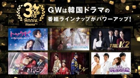 GWはAbemaTVの韓流chが熱い!「トッケビ」、「青い海の伝説」「THE K2」など一挙放送!