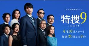 V6井ノ原快彦「特捜9 Season2」第4話 令和元年の幕開けは特捜班の活躍から!予告動画と3話ネタバレあらすじ