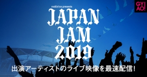「JAPAN JAM 2019」出演のライブ映像やコメント映像をGYAO!で最速無料配信!