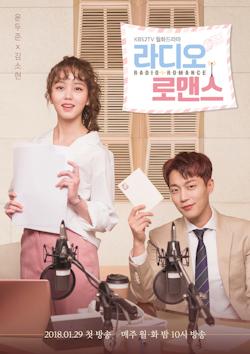 ドゥジュン(Highlight)&キム・ソヒョン「ラジオロマンス」韓国での評判をレポート!
