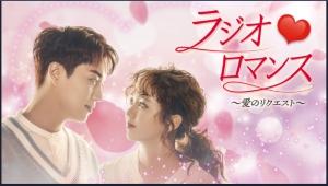 <あやしいパートナー>の後はユン・ドゥジュン×キム・ソヒョン「ラジオロマンス」BS11で6/29スタート決定!
