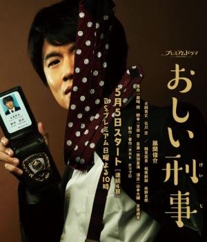 【2019春ドラマ】NHKBS 「おしい刑事」風間俊介が主演で童貞!?5日よりスタート!第1話あらすじ