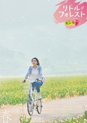 みどりの日に『リトル・フォレスト』 春夏秋冬おすすめレシピ映像と癒やしたっぷりポスター4種解禁!
