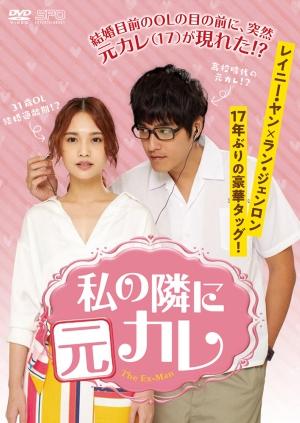 レイニー・ヤン×ラン・ジェンロン「私の隣に元カレ」7/2(火)よりセル&レンタルDVDをリリース!日本語予告動画が公開!