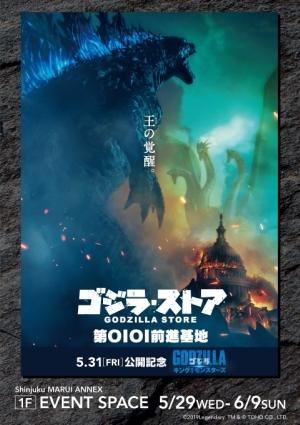 映画『ゴジラ キング・オブ・モンスターズ』の公開記念!POP,UP
