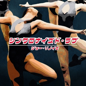 元号が代わっても名曲は名曲!「シンクロナイズド・ラブ」が令和元年に初デジタルリリース!
